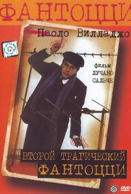 Постер фильма Второй трагический Фантоцци (1976)