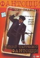 Второй трагический Фантоцци (1976)