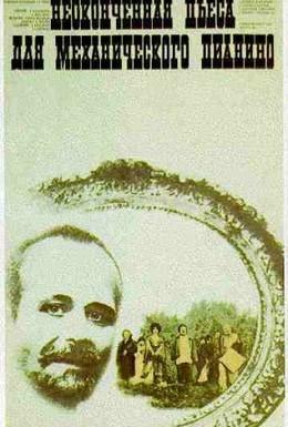 Постер фильма Неоконченная пьеса для механического пианино (1977)