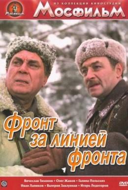 Постер фильма Фронт за линией фронта (1977)