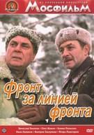 Фронт за линией фронта (1977)