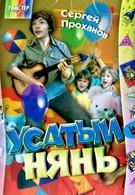 Усатый нянь (1978)