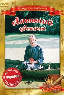 Постер фильма Аленький цветочек (1978)