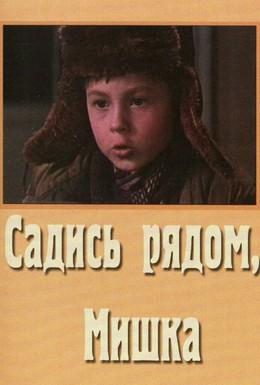 Постер фильма Садись рядом, Мишка (1977)