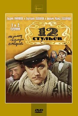 Постер фильма 12 стульев (1976)