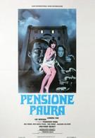 Пансион страха (1977)