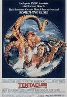 Щупальца (1977)