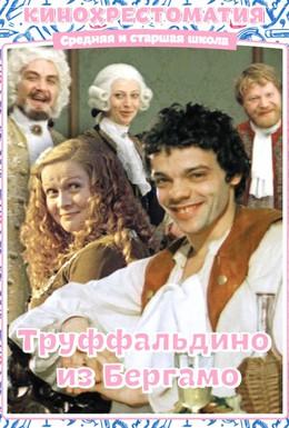 Постер фильма Труффальдино из Бергамо (1976)