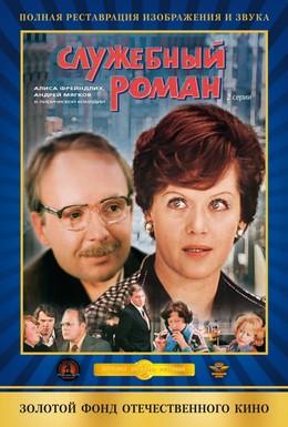 Постер фильма Служебный роман (1977)