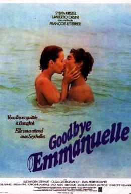 Постер фильма Прощай, Эммануэль (1977)
