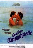 Прощай, Эммануэль (1977)