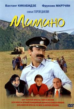 Постер фильма Мимино (1977)