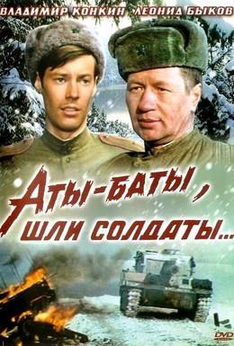 Постер фильма Аты-баты, шли солдаты (1976)