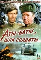 Аты-баты, шли солдаты (1977)