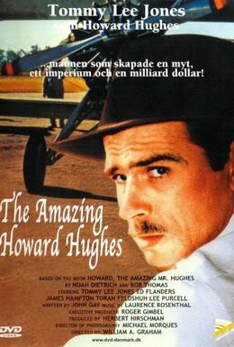 Постер фильма Удивительный Говард Хьюз (1977)