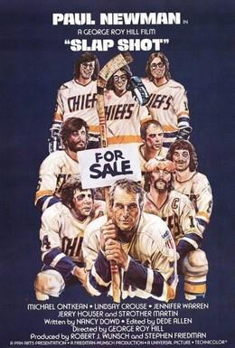 Постер фильма Удар по воротам (1977)