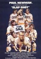 Удар по воротам (1977)