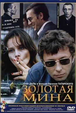 Постер фильма Золотая мина (1977)