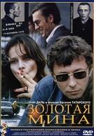 Золотая мина (1977)