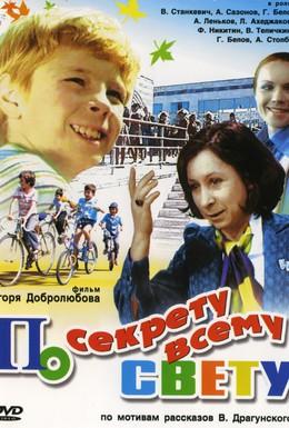 Постер фильма По секрету всему свету (1976)