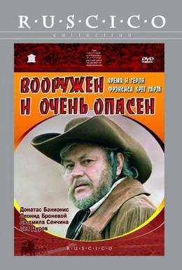 Постер фильма Вооружен и очень опасен (1977)