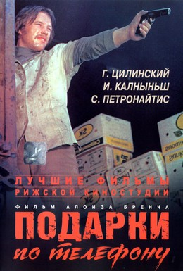 Постер фильма Подарки по телефону (1977)