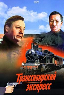 Постер фильма Транссибирский экспресс (1977)