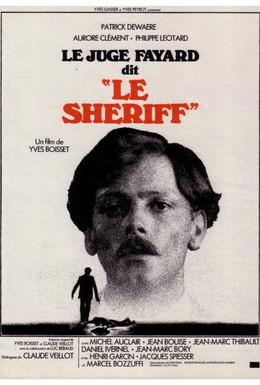 Постер фильма Следователь Файяр по прозвищу Шериф (1977)
