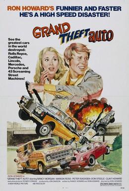 Постер фильма Большое автоограбление (1977)