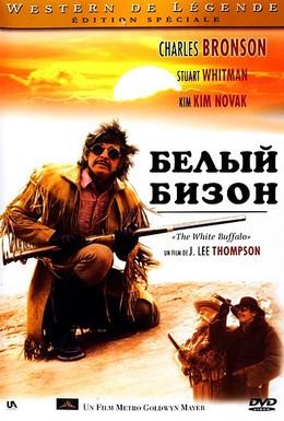 Постер фильма Белый бизон (1977)
