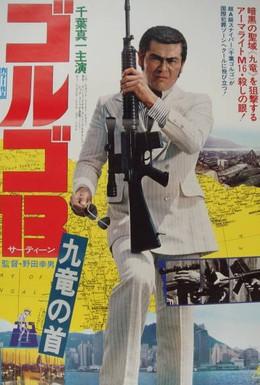 Постер фильма Голго 13 (1977)