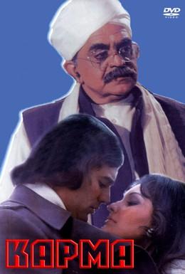 Постер фильма Карма (1977)