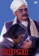 Карма (1977)