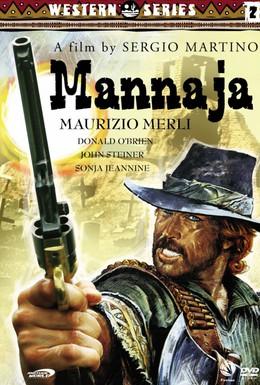 Постер фильма Маннайя (1977)