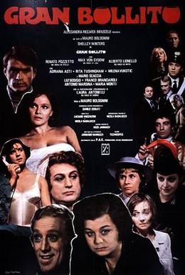 Постер фильма Большое варево (1979)
