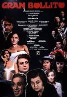 Большое варево (1977)