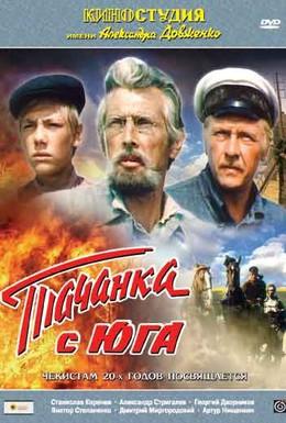 Постер фильма Тачанка с юга (1977)