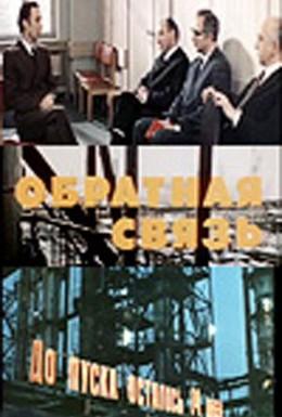 Постер фильма Обратная связь (1977)