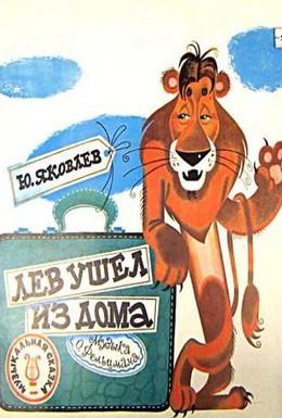 Постер фильма Лев ушел из дома (1977)