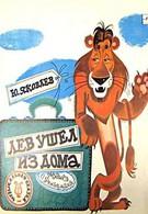 Лев ушел из дома (1977)
