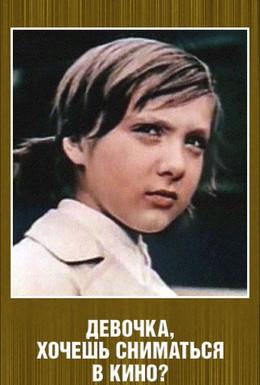 Постер фильма Девочка, хочешь сниматься в кино? (1978)