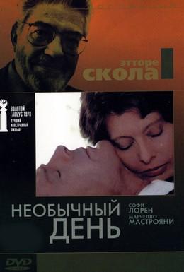 Постер фильма Необычный день (1977)