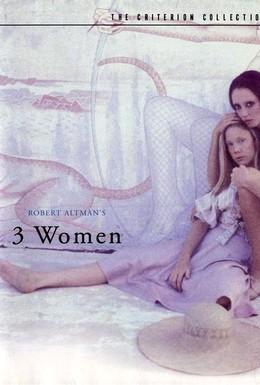 Постер фильма 3 женщины (1977)