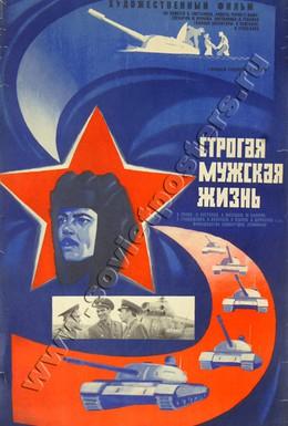Постер фильма Строгая мужская жизнь (1977)