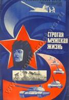 Строгая мужская жизнь (1977)