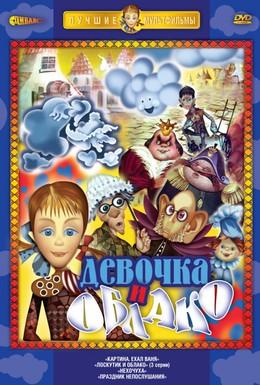 Постер фильма Лоскутик и облако (1977)