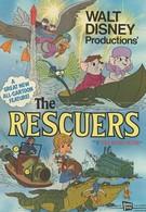 Спасатели (1977)