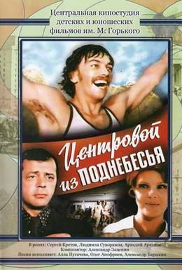 Постер фильма Центровой из поднебесья (1975)