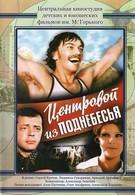Центровой из поднебесья (1977)