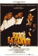Рене-тросточка (1977)
